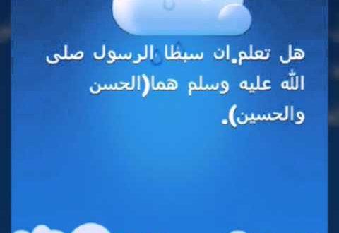 صورة هل تعلم عن الرسول , ما لا تعرفه عن محمد