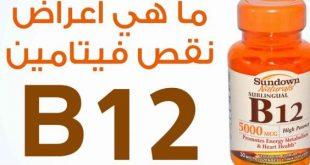 صوره اعراض نقص فيتامين ب 12 , ما يشعر به من يعاني من نقص فيتامين ب 12