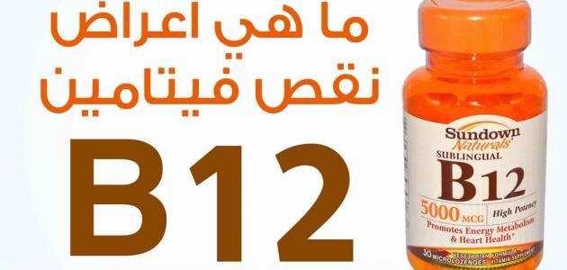 صورة اعراض نقص فيتامين ب 12 , ما يشعر به من يعاني من نقص فيتامين ب 12
