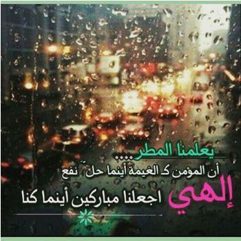 صورة شعر عن المطر , اجمل الكلمات عن المطر