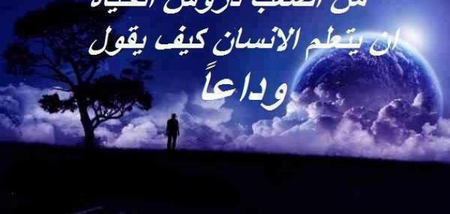صورة كلام فراق ووداع , اروع الكلمات عن الفراق