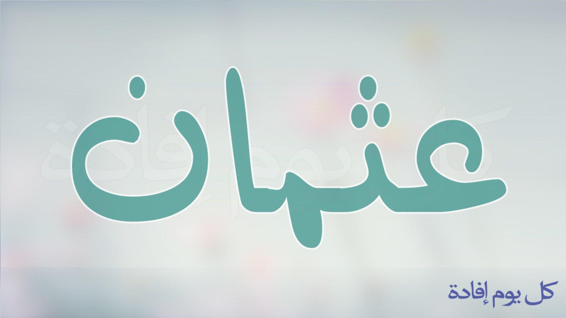 بالصور معنى اسم عثمان , معاني الاسماء عثمان 2495 1