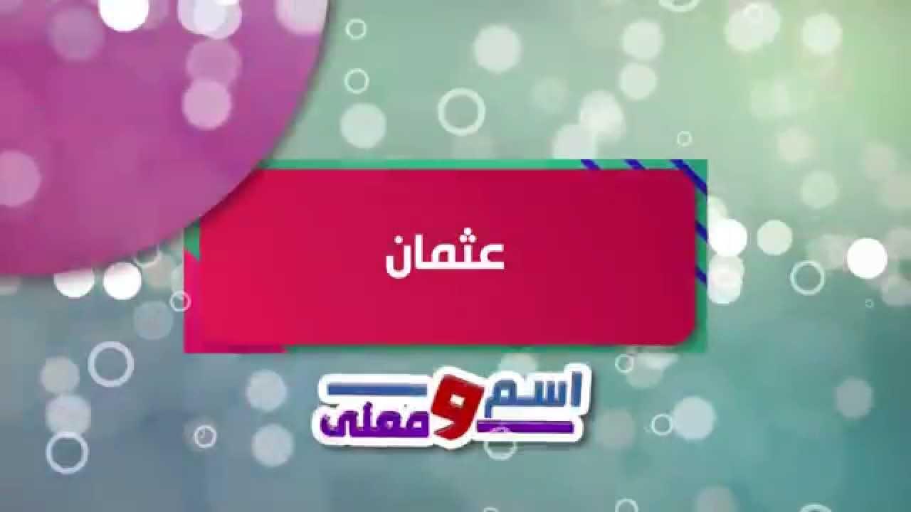 بالصور معنى اسم عثمان , معاني الاسماء عثمان 2495 2