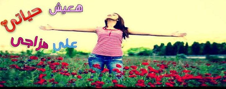 بالصور صور لغلاف الفيس , اجمل الصور لغلاف الفيس بوك 2509 4