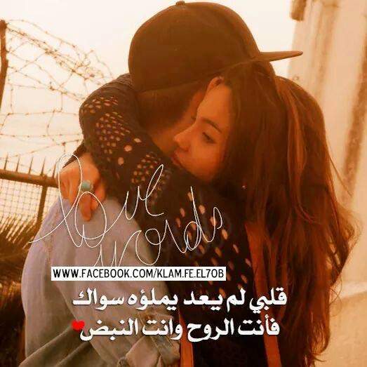 صورة صور وكلام حب , اجمل كلمات الحب