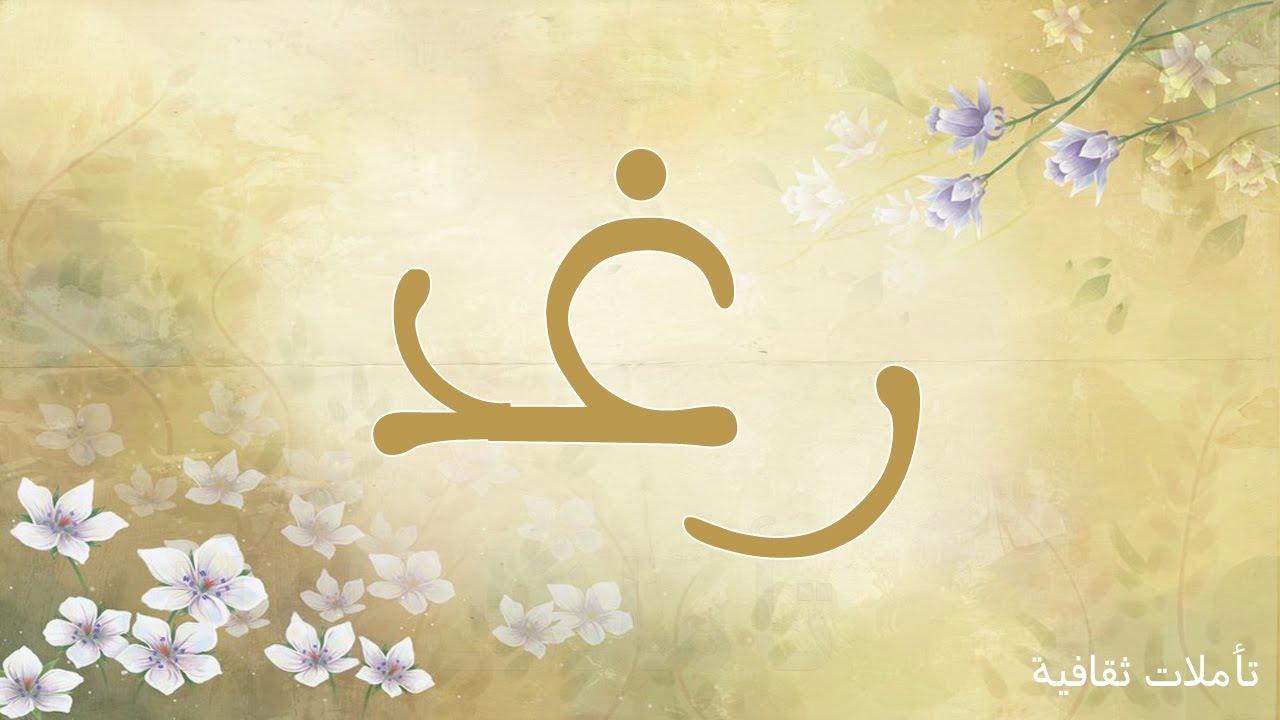 صوره معنى اسم رغد , معاني الاسماء رغد