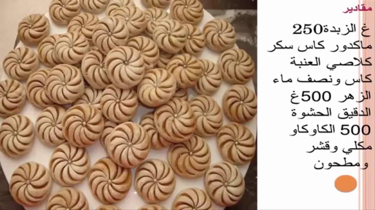 بالصور الحلويات المغربية بالصور والمقادير , اجمل الحلويات المغربية 2541 5
