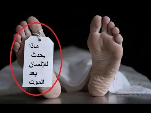 بالصور ماذا يحدث بعد الموت , ماذا بعد الموت؟ 2562 2