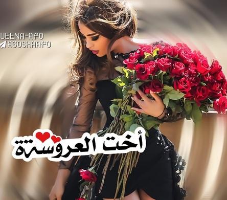 بالصور صور اخت العروسه , اجمل الصور لاخت العروسة 2569 4