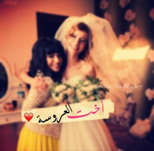 بالصور صور اخت العروسه , اجمل الصور لاخت العروسة 2569 6