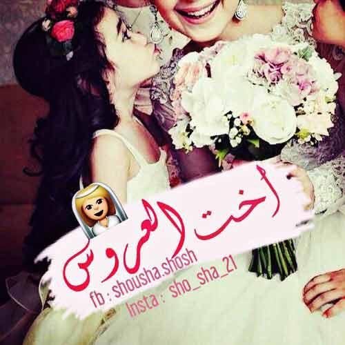 صور صور اخت العروسه , اجمل الصور لاخت العروسة