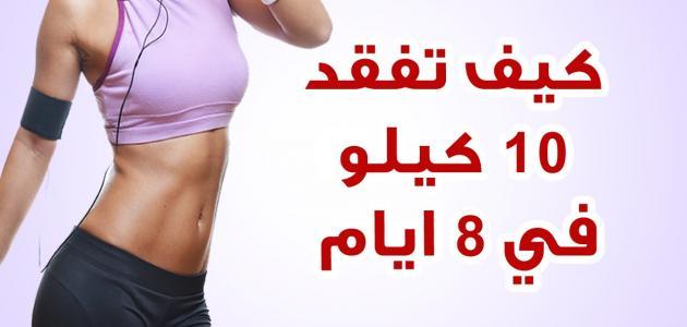 صور رياضه لتخفيف الوزن , افضل التمارين للتنحيف