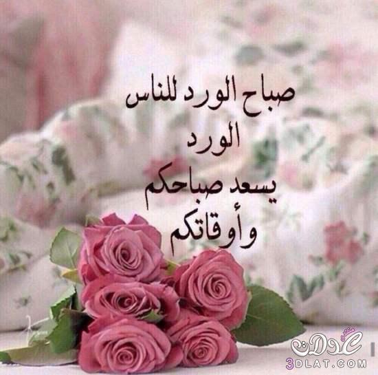 بالصور صورصباح الخير , اجمل صور صباح الخير 2584 6
