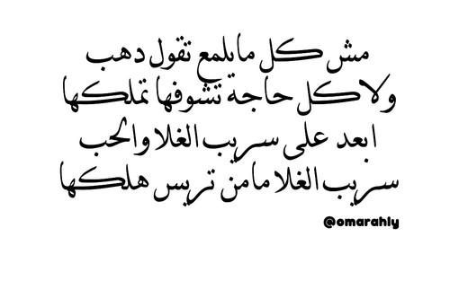 بالصور شعر ليبي عن الحب , اجمل الكلمات الليبية عن الحب 2601 2