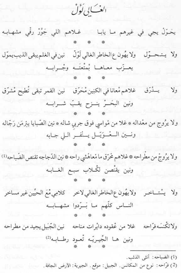 بالصور شعر ليبي عن الحب , اجمل الكلمات الليبية عن الحب 2601 5