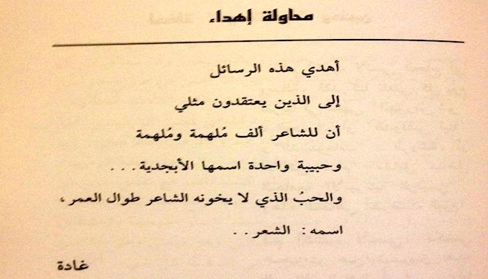 بالصور شعر ليبي عن الحب , اجمل الكلمات الليبية عن الحب 2601 6