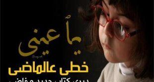 شعر ليبي عن الحب , اجمل الكلمات الليبية عن الحب