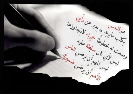 بالصور شعر عن فلسطين , اجمل الكلمات عن فلسطين 2603 1