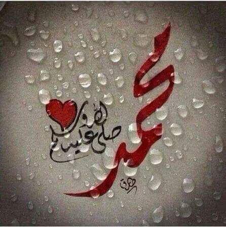 بالصور صور عن الرسول , اجمل الصور عن محمد 2614 4