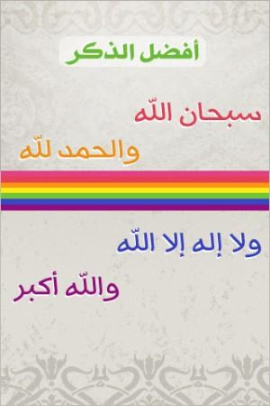 صورة خلفيات واتس اب اسلاميه , اجمل الخلفيات الاسلامية