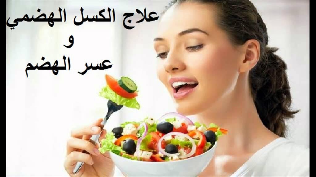 صور عسر الهضم , تعرف على اسباب وطرق علاج سوء الهضم