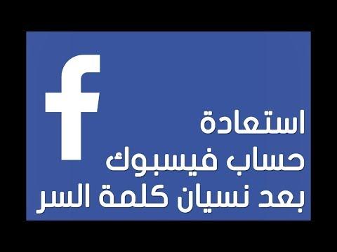 صورة نسيت كلمة سر الفيس بوك , ماهى طرق استعادة حساب الفيسبوك