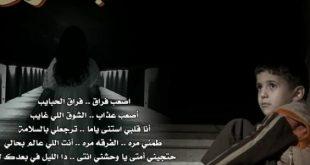 صورة رسايل فراق , اجمل كلام عن الفراق