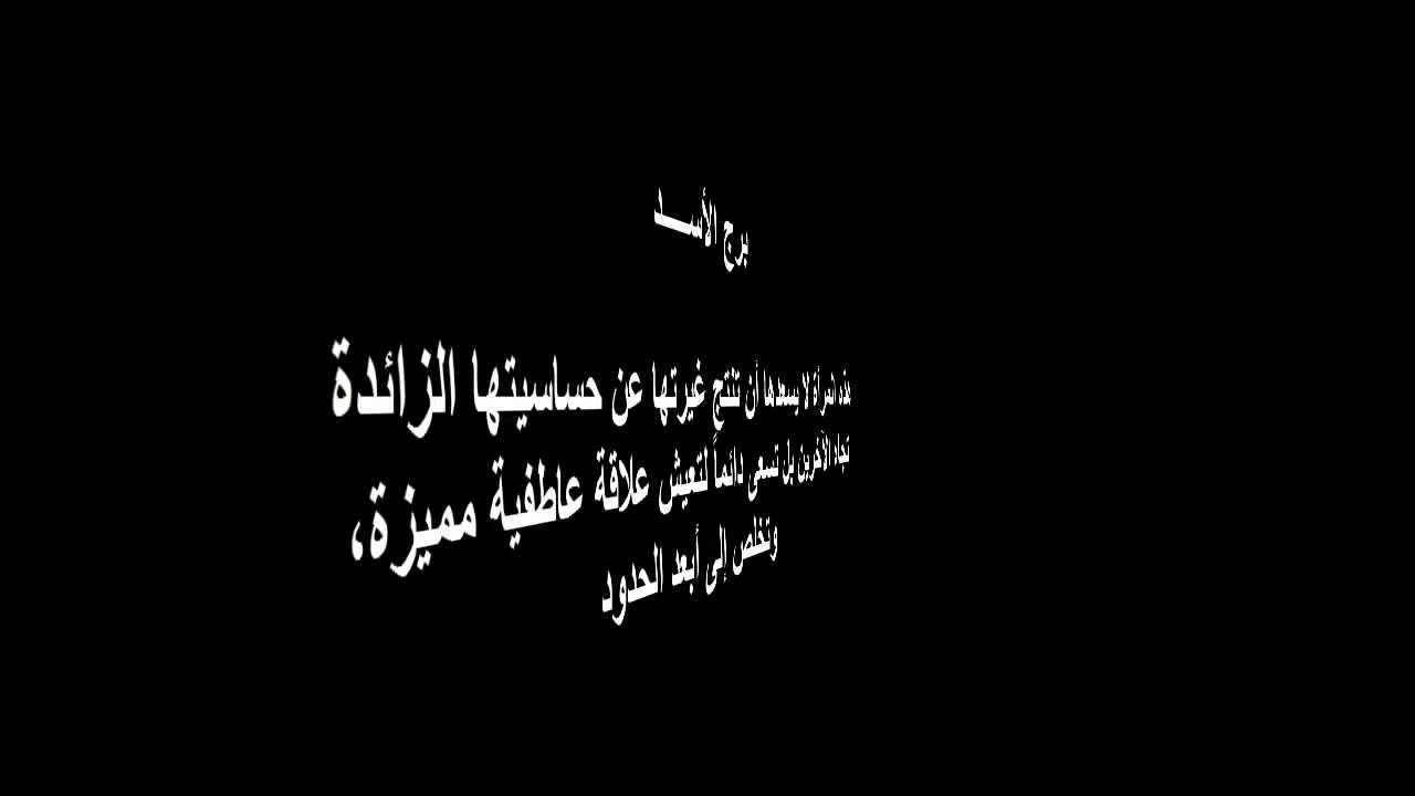 صورة برج الاسد اليوم , اكثر ما قيل عن برج الاسد اليوم 3426 17
