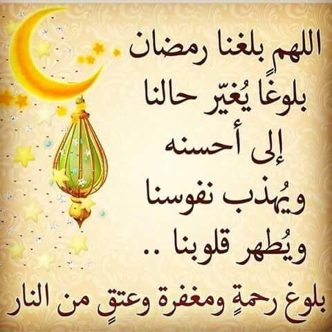 صورة دعاء رمضان مكتوب , ادعيه شهر رمضان