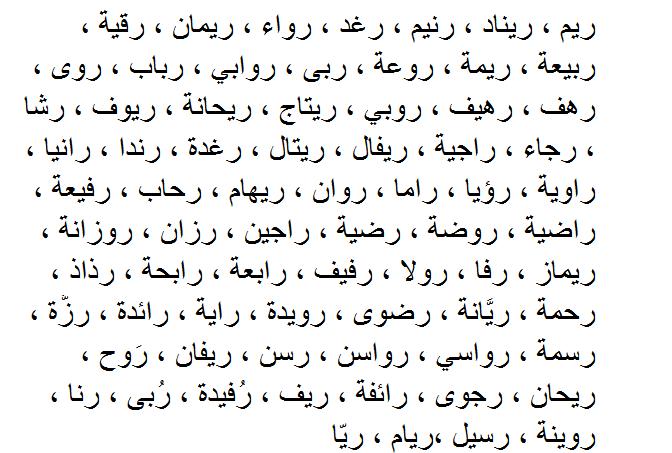 بالصور اسماء بنات جديده وحلوه وخفيفه , اجدد اسامى بنات روعه 1975 1