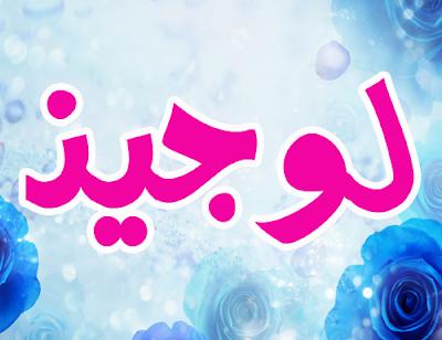 بالصور اسماء بنات جديده وحلوه وخفيفه , اجدد اسامى بنات روعه 1975 2