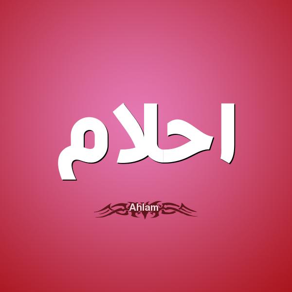 بالصور اسماء بنات جديده وحلوه وخفيفه , اجدد اسامى بنات روعه 1975 3