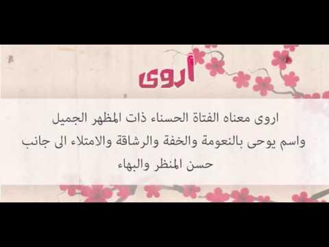 بالصور اسماء بنات جديده وحلوه وخفيفه , اجدد اسامى بنات روعه 1975 5