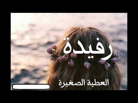 بالصور اسماء بنات جديده وحلوه وخفيفه , اجدد اسامى بنات روعه 1975 6