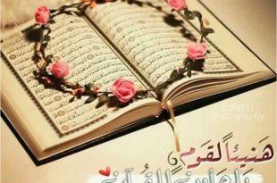 صورة صور عن القران , اعظم الكتب الرئيسيه فى الاسلام