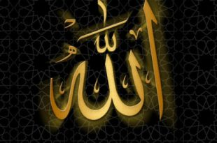 صورة صور اسم الله , اجمل صور تبدا باسم الله