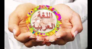 صورة صور عن اللغة العربية , لغه الابداع و الاقناع و الجمال