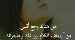 بالصور اشعار حب حزينة , شعر حزين عن الحب و الفراق 2048 11 310x165