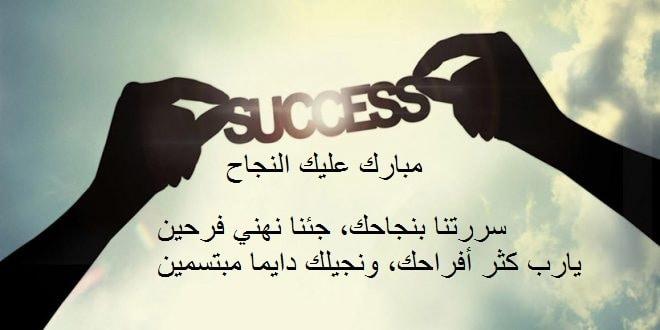 بالصور شعر عن النجاح , اشعار عن فرحه النجاح و التفوق