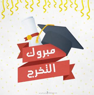 بالصور شعر عن النجاح , اشعار عن فرحه النجاح و التفوق 2080 1