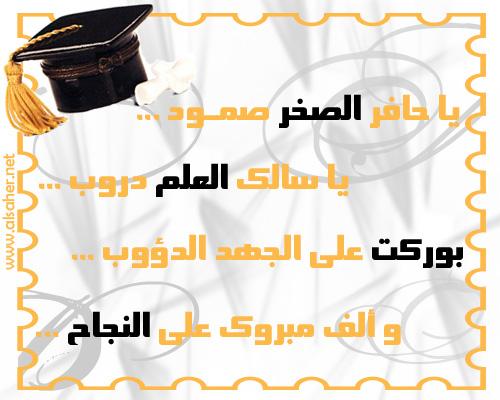 بالصور شعر عن النجاح , اشعار عن فرحه النجاح و التفوق 2080 2