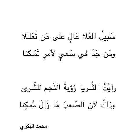 بالصور شعر عن النجاح , اشعار عن فرحه النجاح و التفوق 2080 3