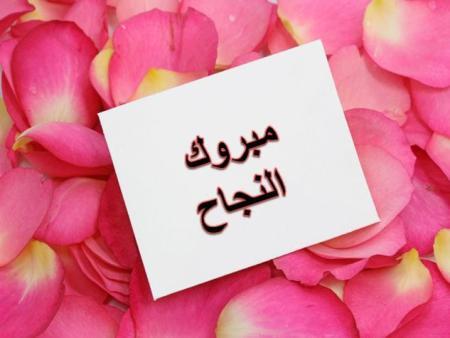 بالصور شعر عن النجاح , اشعار عن فرحه النجاح و التفوق 2080 5