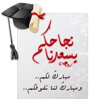 بالصور شعر عن النجاح , اشعار عن فرحه النجاح و التفوق 2080 9