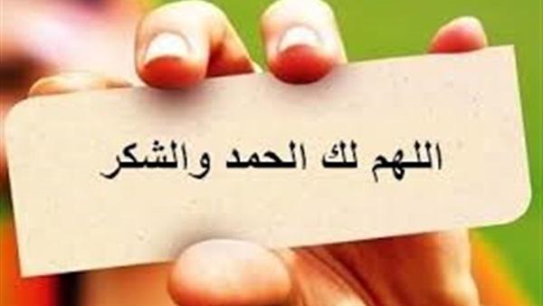 بالصور الفرق بين الحمد والشكر , المعاني الصحيحه لكلمات الحمد و الشكر 2138 1