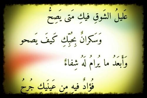 بالصور اشعار حب وشوق , شعر رقيق عن الحب و الشوق رومانسي 2145 3