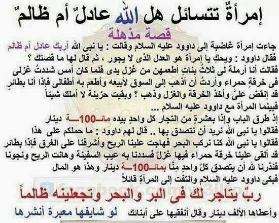 بالصور قصص دينية , اجمل قصص دينيه مشوقه 2159 6