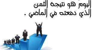 صوره حكم عن النجاح , حكم مشجعه معبرة على النجاح و التفوق