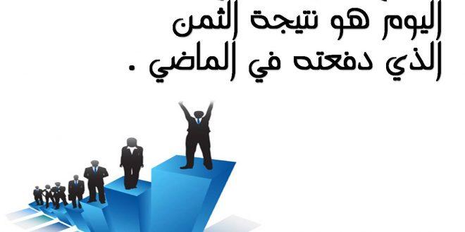 صورة حكم عن النجاح , حكم مشجعه معبرة على النجاح و التفوق