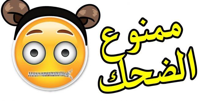 صور ممنوع الضحك , اجمل فيديو مش هتقدر تمنع الضحك